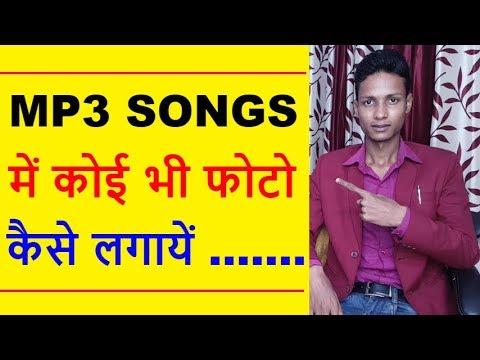 How to add photo in mp3 song/music/audio - किसी भी गाने में अपना फोटो डालें