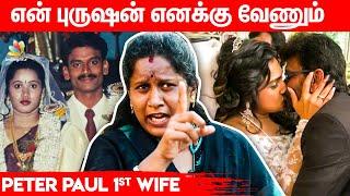 Marriage Shooting-னு சொல்லி ஏமாத்திட்டாங்க : Peter Paul 1st Wife Interview | Vanitha Wedding