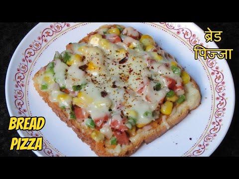 2-मिनट मैं तवा ब्रेड पिज्जा बनाने की विधि | Bread Pizza on Tawa | Quick and Easy Bread Pizza