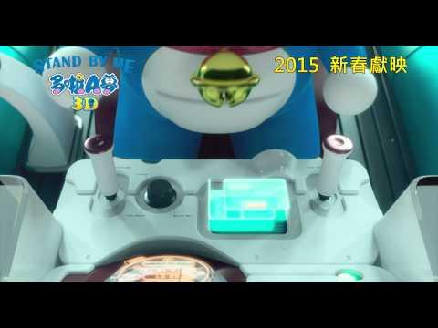 [電影預告(粵語配音)] 《STAND BY ME: 多啦A夢 3D》STAND BY ME Doraemon 2月19日(年初一) 感動賀歲