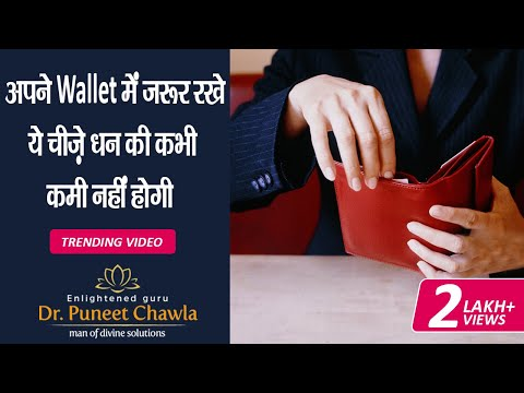 Vastu Tips: How Vastu help to Increase Money in Your Wallet? Vastu Tips for Money