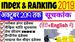 All Index and ranking 2019 | महत्वपूर्ण सूचकांक 2019 | Indexes 2019 current affairs |