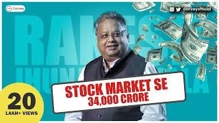 Rakesh Jhunjhunwala story: How he became billionaire by investing in stock market   हिंदी