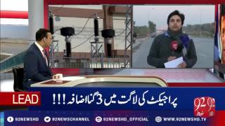 Islamabad new airport appears not be completed anytime soon (NewsAt5) - 11-01-2017 - 92NewsHD