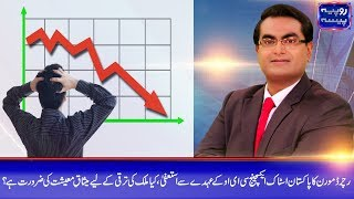 Richard Moran Resign From Psx, Economic Growth - Rupiya Paisa - 28 May 2019