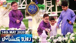 Shan-e-Iftar | Kids Segment - Roza Kushai | Ahmed Shah | 14th May 2020
