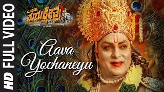 Aava Yochaneyu Full Video Song | Munirathna Kurukshetra | Darshan | Munirathna | V Harikrishna