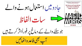 Seven Magic Words of Unlimited Power, Real Magical Words Unbelievable in hindi urdu