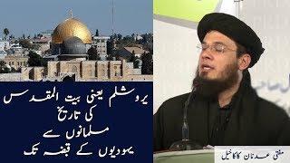 History of Jerusalem | History of Bait ul Muqaddas  |  History of Masjid al-Aqsa |یروشلم ،بیت المقدس