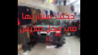 شاهد.. آخر حوادث النساء في الاحساء: دخلت بسيارتها داخل متجر ملابس  !!
