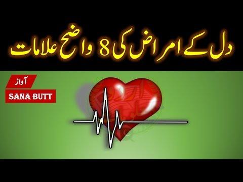 Heart Disease Sign in Urdu Hindi Dil Ke Amraz Ki Alamat in Urdu - Health Tips