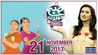 Kahani Har Ghar Ki | Subah Saverey Samaa Kay Saath | SAMAA TV | Madiha Naqvi | 21 Nov 2017