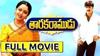 Taraka Ramudu Full Length Telugu Movie || Srikanth, Soundarya || Telugu Hit Movies
