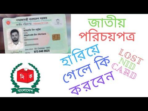 জাতীয় পরিচয়পত্র হারিয়ে গেলে কি করবেন voter id card lost-  How to get new voter id card if lost