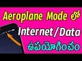 HOW TO ENABLE MOBILE DATA IN ANDROID AIRPLANE MODE
