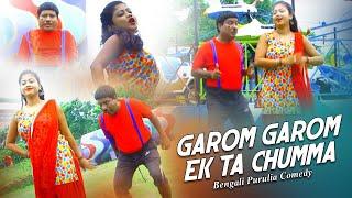 একতা চুম্মা দিয়ে যা , New Purulia Bangla Bengali Comedy Video Song 2019 , Misti Priya & Shiv Sarak