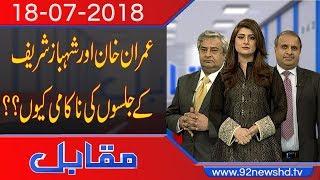 Muqabil   How successful was PTI Jalsa in Jhelum?   Rauf Klasra  18 July 2018   92NewsHD