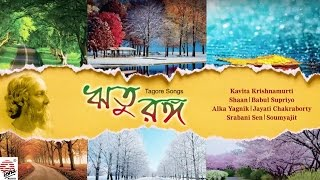 Ritu Ranga   Tagore Songs Compilation   Kavita ,Shaan, Babul, Alka, Jayati, Srabani, Soumyojit