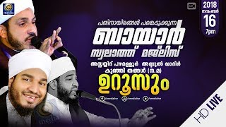 BAYAR SWALATH MAJLIS. (16|11|2018) Lead By Bayar Thangal_Dr.Farook naeemi