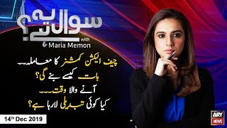 Sawal Yeh Hai | Maria Memon | ARYNews | 14 December 2019