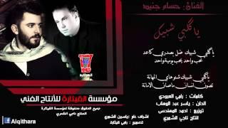 حسام جنيد - يا قلبي شبيك /Audio (اغاني عراقية)