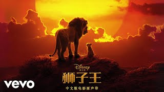 Liefu Zhang - Be Prepared (2019) (From