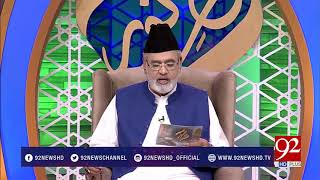Nuskha for protection of body organs | Subh e Noor | 18 June 2018 | 92NewsHD
