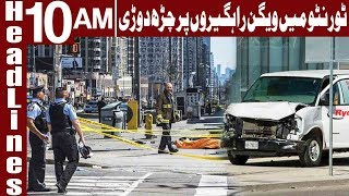 10 People Killed in Van Attack in Toronto - Headlines 10 AM - 24 April 2018 - Express News