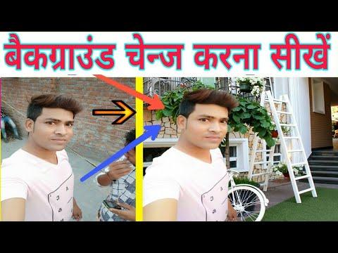 How to change photo background | photo ka background Kaise Chenge kare | background Kaise hataye