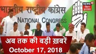 Download अब तक की बड़ी ख़बरें   Rajasthan Latest News   October 17, 2018 3PM Video