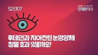루테인과 지아잔틴 눈영양제 정말 효과 있을까요? E107