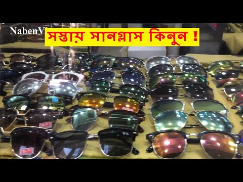 Cheapest Sunglasses Market In Dhaka | Buy Ray-Ban,Fastrack Sunglasses In Bd | Dhaka