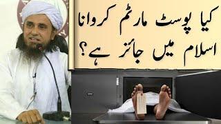 Kya Post Mortem Karwana Islam Mein Jaiz Hai? Mufti Tariq Masood   Islamic Group