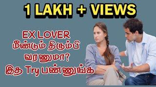 my ex lover meendum ennidam varanum | love motivation | kadhal manasu