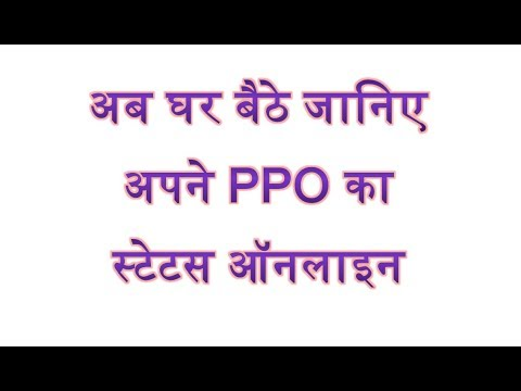 Check Your PPO Status Online