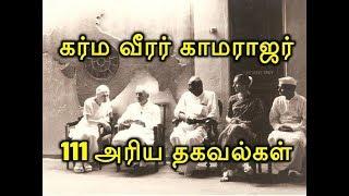 கர்மவீரர் காமராஜர் : 111 அரிய தகவல்கள்! KarmaVeerar Kamarajar 111 Ariya thagavalkal