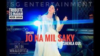 Jo Na Mil Saky | Shehla Gul | Noor Jahan | Urdu Song | 2021