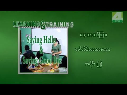 Learning & Training English Part 2