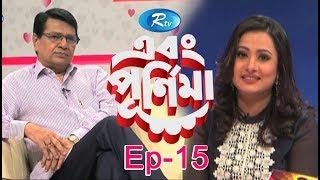 Ebong Purnima | এবং পূর্ণিমা | Alamgir । আলমগীর | Episode-15 । Rtv Entertainment