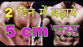 सीना ( chest )  बढ़ाने की exercises - 2 दिन में बढ़ाये 5 cm चेस्ट