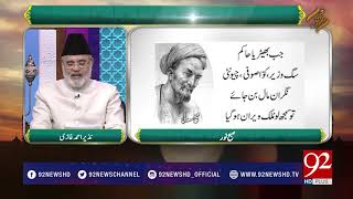 Subh e Noor - 19 January 2018 - 92NewsHDPlus