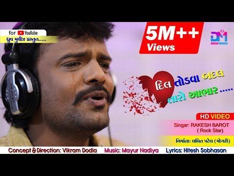 Xxx Mp4 Dil Todva Badal Taro Aabhar Rakesh Barot Ravi Kumar New Gujarati Song 3gp Sex