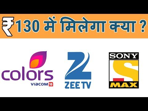 TRAI New Rules For Dth And Cable TV | ₹130 में मिलेंगे ये चैनल्स |