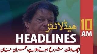 ARY News Headlines | Future of Pakistan belongs to country's youth: Imran Khan | 10 AM | 18 Oct 2019