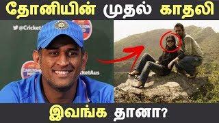 தோனியின் முதல் காதலி இவங்க தானா? | Tamil News | Tamil Seithigal | Latest News