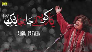 Yar Ko Hum Ne Ja Ba Ja Dekha | Abida Parveen | Eagle Stereo | HD Video