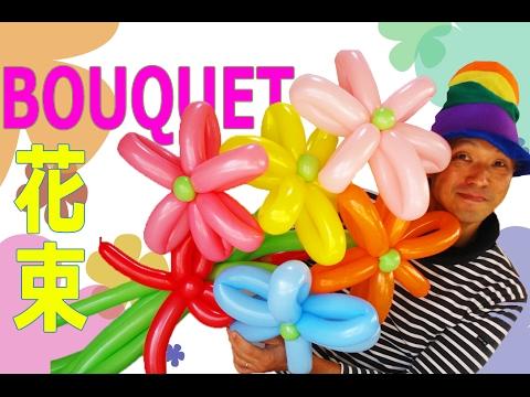 DIY Flower balloon Gift idea 【かねさんのバルーンアート】
