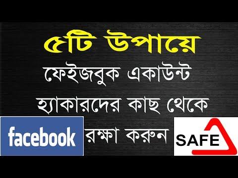 ৫ টি উপায়ে আপনার Facebook Account হ্যাকারদের  কাছ থেকে রক্ষা করুন