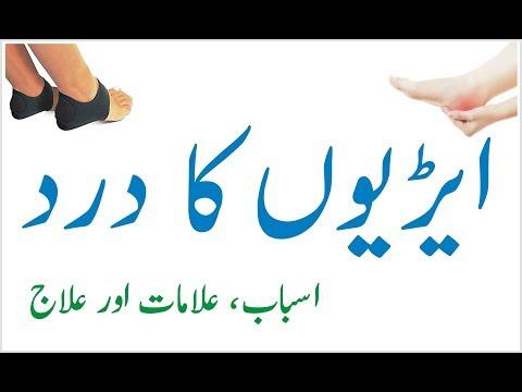 Arion k dard ka ilaj / Heel pain ( foot pain) treatment in Urdu