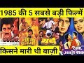 Top 5 Bollywood Movies Of 1985  जानिए ये फिल्में हिट हुई या फ्लॉप  With Box Office Collection